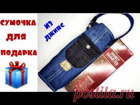 DIY сумочка для подарка из джинсов (мастер-класс)