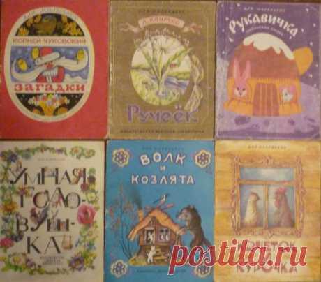 Коллекция книг из детства / Назад в СССР