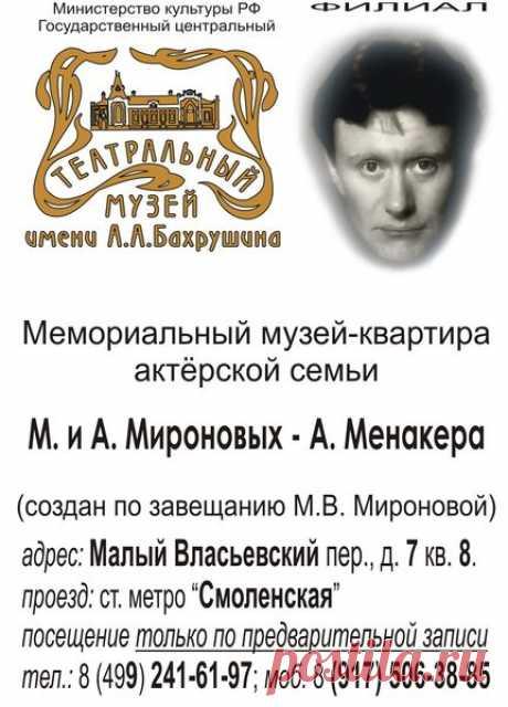 Музей Мироновых