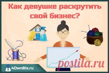 Бизнес для женщин на дому с минимальными вложениями: идеи и советы