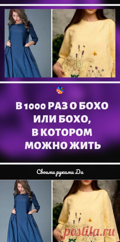 В 1000 раз о бохо или Бохо, в котором можно жить...