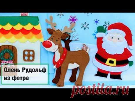 МК олень Рудольф из фетра. Елочная игрушка. DIY Rudolph the red nosed reindeer | Анна Чижова