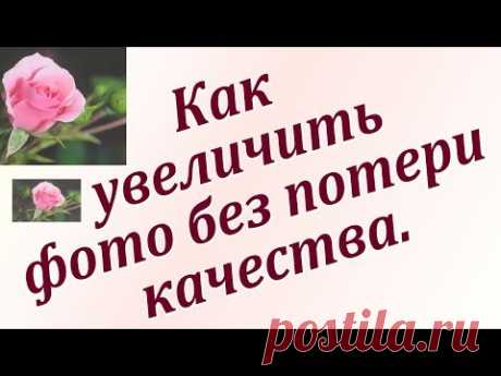 Как увеличить фотографию без потери качества. PhotoZoom Pro 5. Chironova.ru