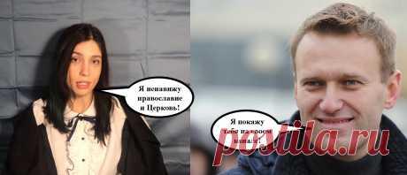 Навальный и Толоконникова