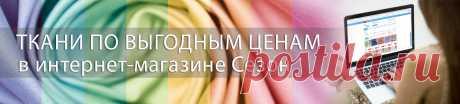 Клуб любителей шитья Сезон - сайт, где Вы можете узнать все о шитье - Драпировка чашек лифа