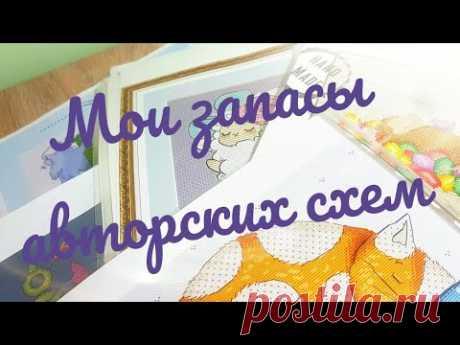 МОИ ЗАПАСЫ авторских схем)))/Их так мало)))/вышивка крестом