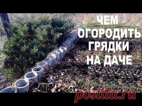 Protections for beds at the dacha from make-shifts