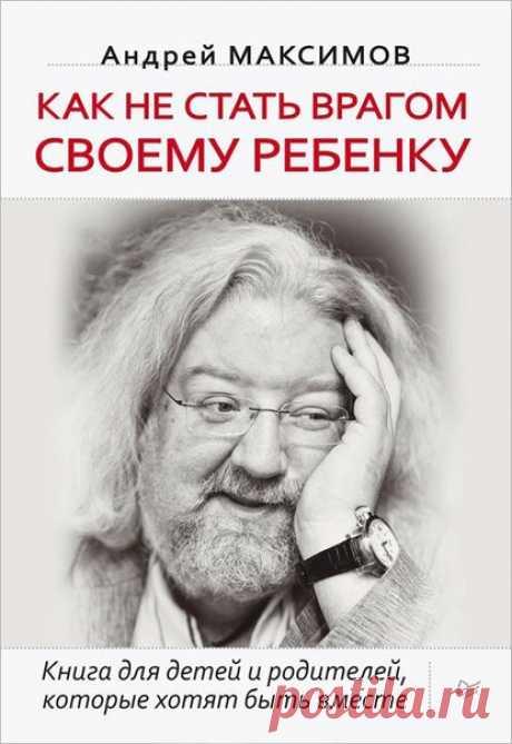 ЧИТАЕМ с УДОВОЛЬСТВИЕМ #8_полезные_книги@domasmamoi  Андрей Максимов. КАК НЕ СТАТЬ ВРАГОМ СВОЕМУ РЕБЁНКУ https://www.labirint.ru/books/401210/?p=8640 Показать полностью…