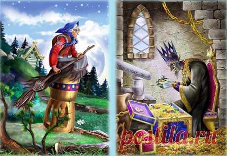 Баба-Яга и Кощей Бессмертный | Мысли вслух!