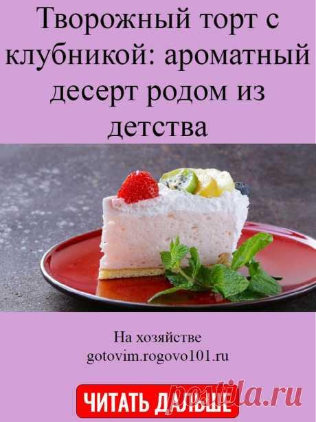 Творожный торт с клубникой: ароматный десерт родом из детства