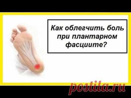 Плантарный фасциит: как облегчить боль?