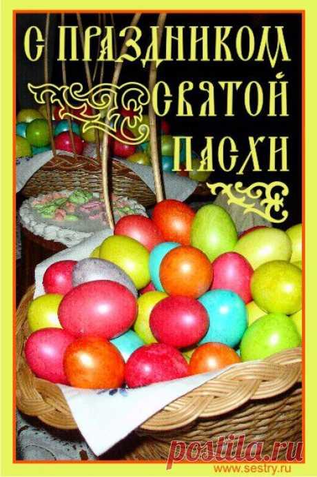 С праздником святой Пасхи! - Бесплатная открытка на Пасха