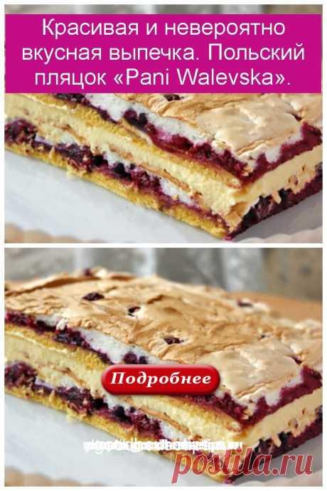 Красивая и невероятно вкусная выпечка. Польский пляцок «Pani Walevska». - Коллекция домашних рецептов