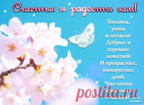 Теплоты, уюта и согласья. Добрых и хороших новостей И прекрасных, интересных дней, Что полны гармонии и счастья!  Показать полностью…