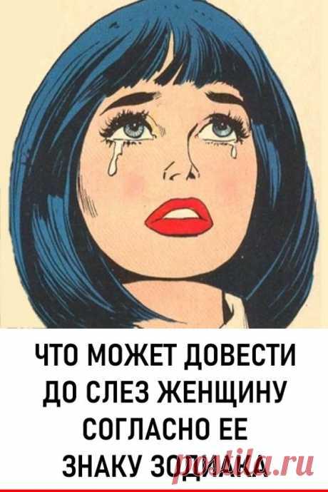 Что может довести до слез женщину согласно ее знаку Зодиака. Овен...  Овны плачут очень редко. Они считают, что слезы — признак слабости, потому всеми силами пытаются... #гороскоп #знакизодиака #женскийгороскоп