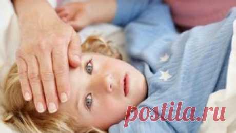 6 ЗОЛОТЫХ ПРАВИЛ, КОТОРЫЕ ПОМОГУТ БЫСТРО СБИТЬ ВЫСОКУЮ ТЕМПЕРАТУРУ У РЕБЕНКА Несмотря на весь страх, который испытывает каждая мама при температуре ребенка, от нее, несомненно, есть польза. Давайте