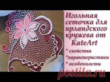 Игольная сеточка для ирландского кружева от KateArt. №1. Irish Crochet Lace.