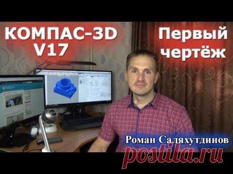 КОМПАС-3D V17. Первый чертеж Основание    Роман Саляхутдинов