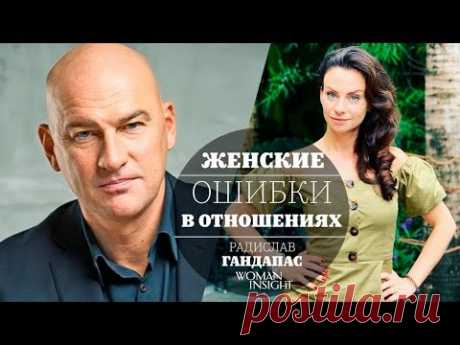Женские ошибки в отношениях   Радислав Гандапас