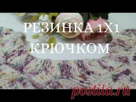 Эластичная резинка 🥇крючком! Боснийская резинка. Незаметное соединение. Отделка горловины свитера.