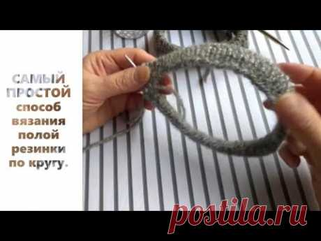 САМЫЙ ПРОСТОЙ способ вязания полой резинки по кругу. THE EASIEST way to knit a hollow elastic band