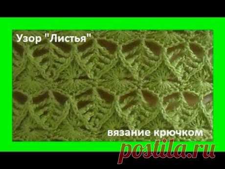 """Узор"""" Листья"""",crochet beautiful pattern, вязание крючком ( узор № 260)"""