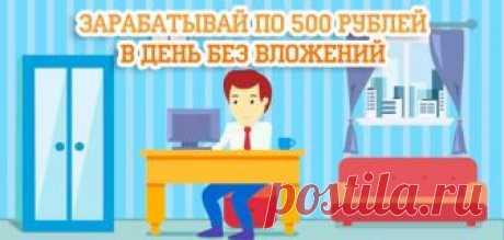 7 способов как заработать деньги в интернете и дома от 200 до 500 рублей в день | Женские секреты