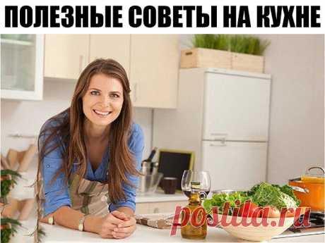 Полезные советы на кухне  - В воду, в которой варится рис, влейте столовую ложку уксуса - и рис станет белоснежным, рассыпчатым.  - Если добавить в сметану немного молока, она не свернётся в подливе.  - Капусту для начинки, порубив, сначала обдайте кипятком, а затем залейте на минуту холодной водой.  Хорошенько отожмите и жарьте на сковороде. Тогда капуста не потеряет цвет, не станет коричневой.  - Щепотка соли, добавленная в кофе перед концом варки, придает напитку особый...