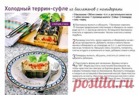 Холодный террин-суфле из баклажанов с помидорами