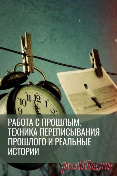 Работа с прошлым. А вы когда-нибудь хотели изменить прошлое?  У меня бывало.  Однажды я поймала себя на том, что очень страдаю от воспоминаний о прошлом событии и факт того, что я никак не могу о нем забыть, портит мое будущее.  А ведь я прекрасно знала, о чем я думаю сейчас, проявится в будущем и поэтому тогда мне очень захотелось переписать свое прошлое.