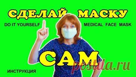 Маску медицинскую сделать за 2 минуты. Лучшая маска с 6 слоями фильтрации сделать просто - https://youtu.be/nwUqPYQd2rM Защитные очки от вируса сделай быстро. ИНСТРУКЦИЯ - https://youtu.be/8LE5fwH...