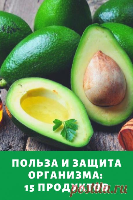 Перечень этих продуктов поможет вам всегда быть здоровыми и красивыми. Они – это помощь организму, его защита.