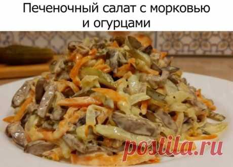 Печеночный салат с морковью и огурцами  Ингредиенты:  Печень говяжья 0,5 кг Морковь 1 шт. Лук 2 шт. Огурцы соленые 200 г Майонез по вкусу Черный перец (молотый) по вкусу Соль по вкусу  Приготовление:  Отварите печень. Нарежьте ее тоненькой соломкой. Нарежьте лук полукольцами. Очистите морковь и натрите ее на терке либо нарежьте пластинами. Поджарьте лук и морковь на растительном масле до золотистого цвета.  Натрите соленые огурцы на терке или нарежьте соломкой. Все компоне...