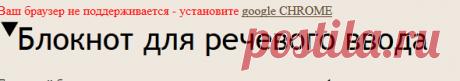 Голосовой блокнот - Speechpad.ru