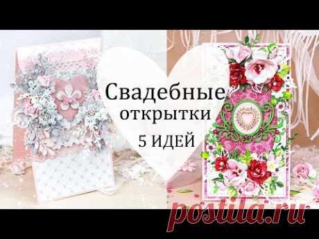 5 шикарных СВАДЕБНЫХ ОТКРЫТОК своими руками /Скрапбукинг / Wedding card DIY