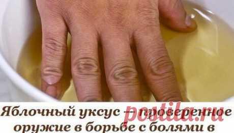 Использование яблочного уксуса при боли в суставах