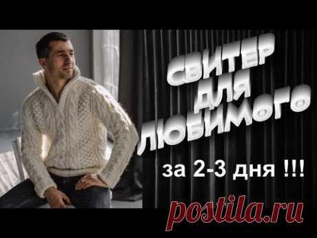 Самый теплый свитер для любимого мужчины. Анонс мастер-класса