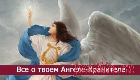 Все о твоем Ангеле-Хранителе