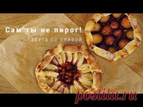 СЛИВОВЫЙ ПИРОГ - галета со сливами на рубленом тесте - YouTube