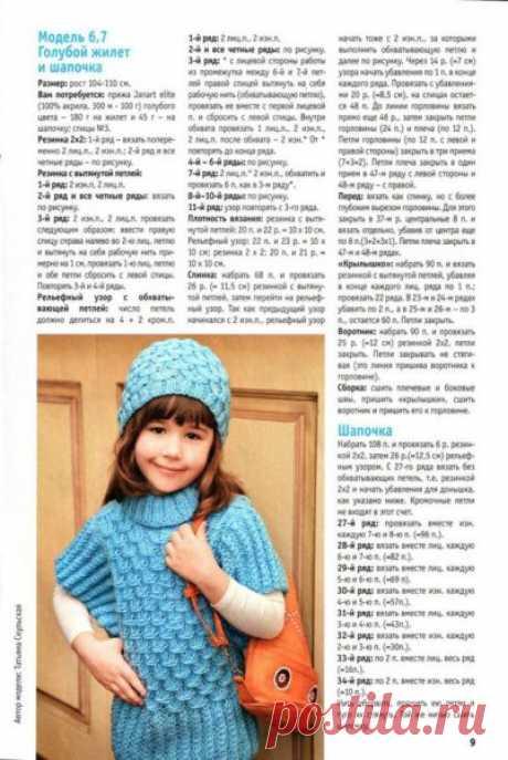 Голубой жилет и шапочка для девочки спицами. Детский вязаный спицами комплект | Я Хозяйка
