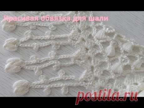 Красивая и необычная обвязка для шали крючком, pattern beautiful(узор № 177)