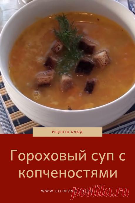 La sopa de guisante con los víveres curados al humo