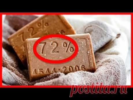 Необыкновенные свойства хозяйственного мыла: что можно мыть хозяйственным мылом. Польза. - YouTube