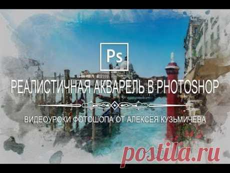 Акварельный Экшен для Photoshop
