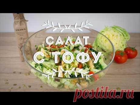 Салат с тофу / Веган / Рецепт/ Salad with tofu / Recipe