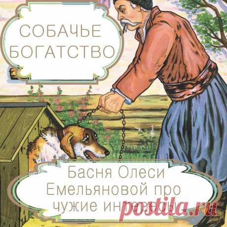 Собачье богатство  – басня в стихах Олеси Емельяновой про чужие интересы. В советское время всё в стране принадлежало народу. Поэтому люди, выросшие в СССР, привыкли думать и говорить: «Мой завод! Мой колхоз! Мой город!» Времена изменились. Всё, что было общим, после развала страны прилипло к чьим-то жадным рукам. Но многие люди по инерции продолжают мыслить старыми категориями. О том, к чему это приводит, расскажет вам эта современная аллегорическая басня в стихах.