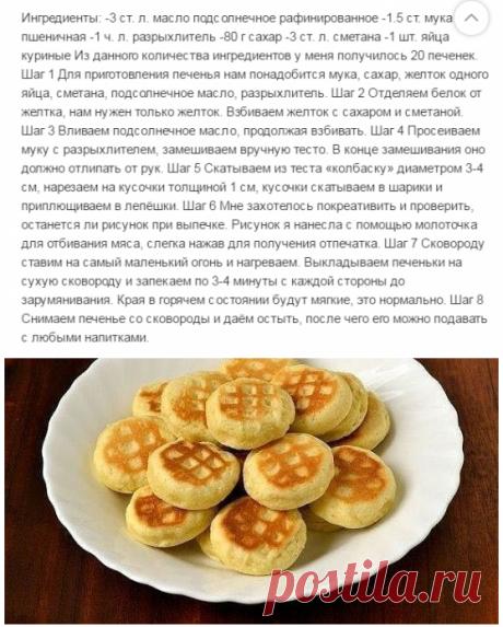 Печенье на сковородке — Кулинарная книга - рецепты, фото, отзывы