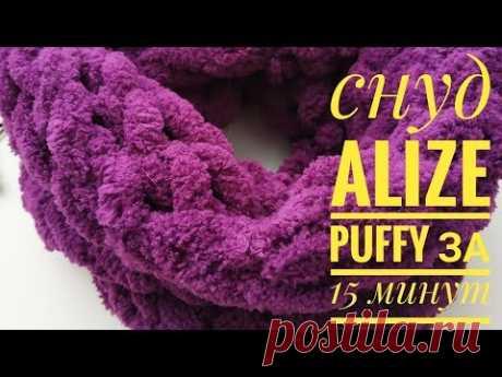 Снуд за 15 минут руками Alize Puffy