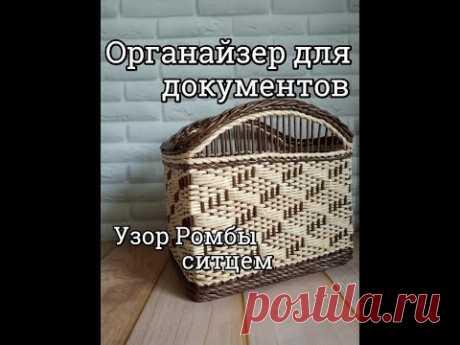 Обалденный органайзер для документов и бумаг / узор Ромбы ситцем / плетение из газетных трубочек