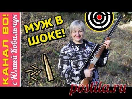 VLOG: Женщина с Оружием, Муж - Охотник в Шоке! - YouTube